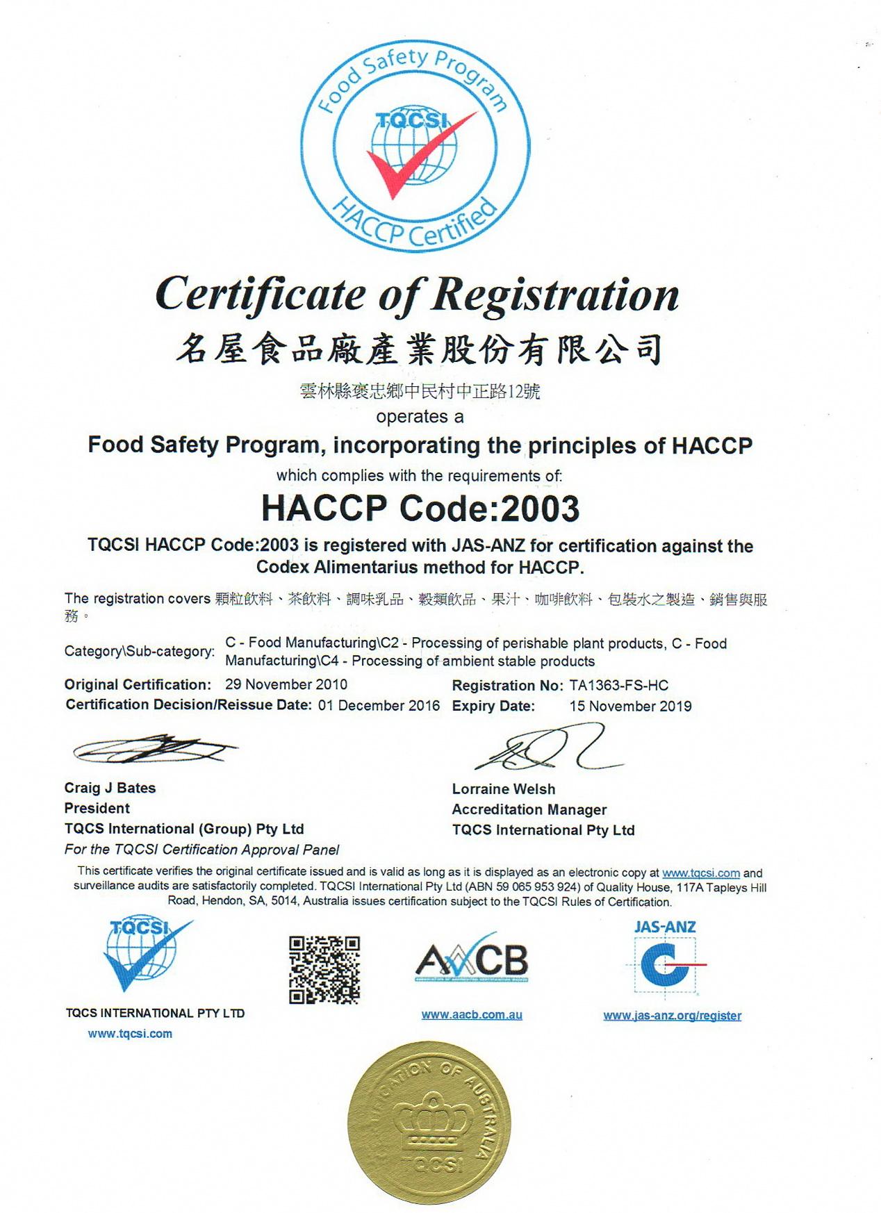 proimages/HACCP_zh.jpg