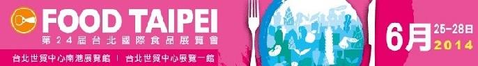 proimages/news/foodtaipei.jpg